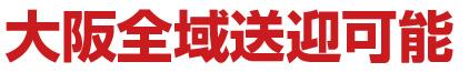 大阪全域送迎可能。無料送迎サービス